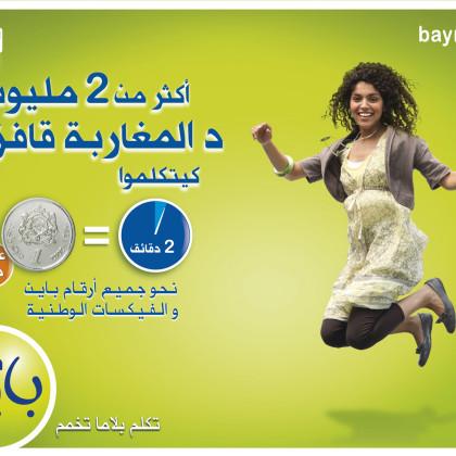 Affiche-BAYN-Equity-fille1