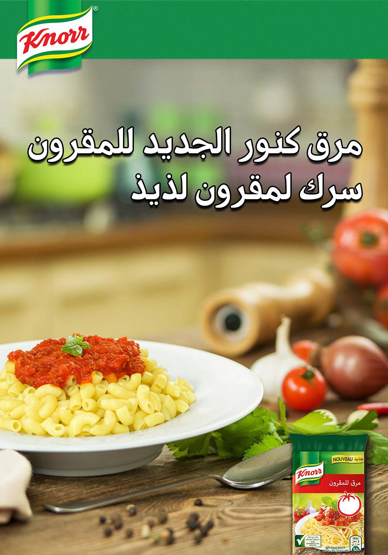Knorr Algerie 2